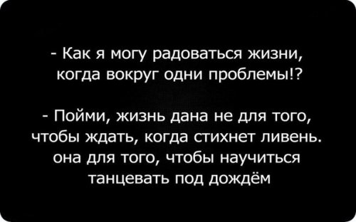 http://quoteslife.ru/uploads/posts/2015-01/thumbs/1421964622_8cjntaaaz9g.jpg