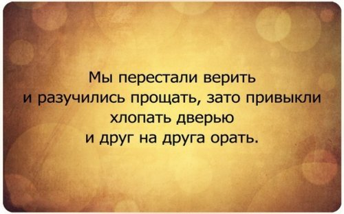 http://quoteslife.ru/uploads/posts/2015-01/thumbs/1421965474_cif6ywfie00.jpg