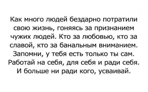 http://quoteslife.ru/uploads/posts/2015-01/thumbs/1422023760_-svnqe1bdlg.jpg