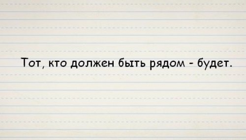http://quoteslife.ru/uploads/posts/2015-01/thumbs/1422025374_ywfpc7pyfqo.jpg